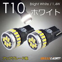 T10 LED 爆光ホワイト 2個セット 拡散24連 白 ポジション ナンバー灯 6500K ルームランプ 3014チップ 無極性 12V用 EX031
