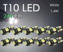 T10 LED【24V車用】 電球 ポジション ナンバー灯 3チップ5連 10個セット 白 5050チップ ホワイト トラック SX011H
