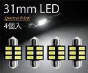 4個セット T10×31mm LED ホワイト ルームランプ球 6連 白 6000K 5630チップ 12V LEDバルブ AX031