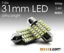 T10×31mm LED 爆光ルームランプ 24連 白 無極性 ホワイト 6500K〜7000K 3014チップ 2個セット 12V用LEDバルブ EX081