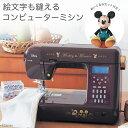 【楽天限定商品】【Disney】ディズニー 絵文字も縫えるコ...
