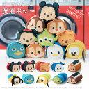 【Disney】ディズニー ポーチのような洗濯ネット ディズ...