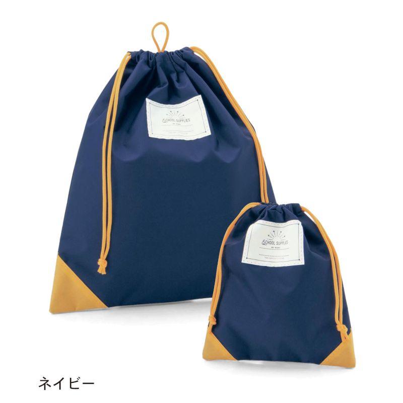 BELLEMAISONベルメゾン丈夫なナイロン素材の巾着同色2サイズセット「ネイビー」◇子供子どもキ