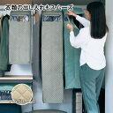 ベルメゾン 消臭 抗菌機能が続くまとめて衣類カバー 「アイボリー」◆中◆ ◇ 家具 収納 衣類 チェスト タンス 圧縮 袋 整理 衣 替え 服BELLE MAISON DAYS ◇