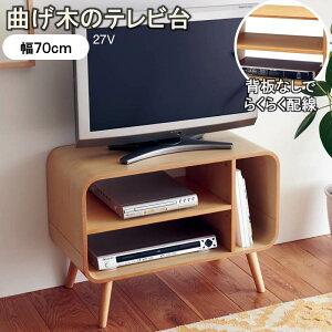 ベルメゾン 曲げ木のテレビ台◆70◆ ◇ 家具 収納 リビン