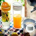 ベルメゾン お湯出しもできる冷水筒1.1リットル[日本製] ...