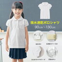 【ベルメゾン】 吸水 速乾 半袖 スクール ポロシャツ 「オ...