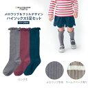 【ベルメゾン】 メロウリブ靴下3色セット(ハイソックス) 子...