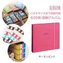 600枚収納アルバム 「サーモンピンク」 ◇ファイル 収納 おしゃれ CD DVD 写真 大量 容量 大 思い出 整理 ◇