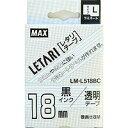 マックス 「ビーポップミニ」用ラミネートテープ LM−L518BC