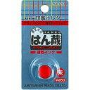 三菱鉛筆 印鑑ホルダー はん蔵 HLD-S801専用補充カートリッジ 【HLS-S251】 HANZO uni
