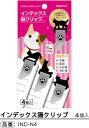 トーキン インデックス猫クリップ IND-N4 4個入 東京金属工業株式会社 TOHKIN
