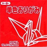トーヨー単色折り紙「あか」064102 15x15cm 100枚