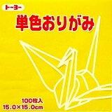 脚趾yaw单色折纸「来」06411015x15cm 100张(件)[トーヨー単色折り紙「き」064110 15x15cm 100枚]