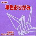 単色おりがみ100枚入 ふじ 15x15cm 064131 藤色(light purple/lavender) 折り紙 おり紙 オリガミ 折紙 Origami トーヨー