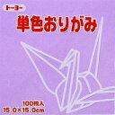 単色おりがみ100枚入 うすふじ 15x15cm 064132 折り紙 おり紙 オリガミ 折紙 Origami トーヨー