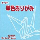 トーヨー単色折り紙「うすみず」064134 15x15cm 100枚
