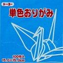 単色おりがみ100枚入 そら 15x15cm 064137 空色(sky blue) 折り紙 おり紙 オリガミ 折紙 Origami トーヨー