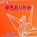 単色おりがみ100枚入 あんず 15x15cm 064143 杏色(apricot) 折り紙 おり紙 オリガミ 折紙 Origami トーヨー