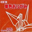 単色おりがみ100枚入 ちゃ 15x15cm 064150 茶色(brown) 折り紙 おり紙 オリガミ 折紙 Origami トーヨー