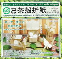 トーヨー お茶殻折紙(30枚入り) 15×15cm 010231