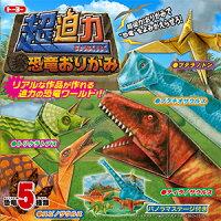超迫力恐竜おりがみ パノラマステージ付  006001 トーヨー