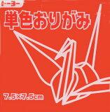 トーヨー 単色おりがみ<千羽鶴用折り紙>「あか」 75mm×75mm 068102 アカ 125枚 7.5×7.5cm