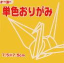 トーヨー 単色おりがみ<千羽鶴用折り紙>「やまぶき」068107 75mm×75mm ヤマブキ 125枚 7.5×7.5cm
