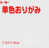 トーヨー 単色おりがみ<千羽鶴用折り紙>「しろ」068158 75mm×75mm シロ 125枚 7.5×7.5cm