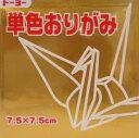 トーヨー 単色おりがみ<千羽鶴用折り紙>「きん」068159 75mm×75mm 金/キン 60枚 7.5×7.5cm