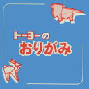 20枚入 トーヨー単色折り紙「あお」071938 15x15cm おりがみ 折り紙 おり紙 オリガミ 折紙