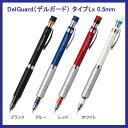 ゼブラ シャープペン デルガード(DelGuard)0.5mm P-MA86 タイプLx(デルガード0.5) どれだけ強い力をかけても芯が折れない世界初のシャープペン!ZEBRA