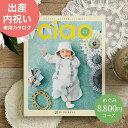 カタログギフト 内祝い リンベル チャオ(Ciao) めぐみ...