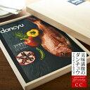 (カタログギフト グルメ)グルメギフトカタログ ダンチュウ(dancyu)CCコース【送料無料】【出 ...