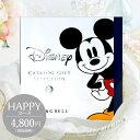 カタログギフト ディズニー×リンベル HAPPY(ハッピー)...