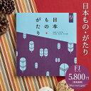お中元(カタログギフト)日本もの・がたり(日本ものがたり)FJ(5800円)コース / おしゃれ 結婚内祝い 出産内祝い 結婚祝い お返し 退職祝い 快気祝い 誕生日 プレゼント 還暦祝い