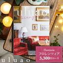 カタログギフト uluao(ウルアオ) Florenzia(フロレンツィア) / 引き出物 引出物 ブライダル 結婚式 結婚内祝い 結婚お祝...