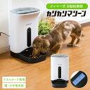 犬猫用 タイマー式 自動給餌器 カリカリマシーン / 自動餌やり器 うちのこエレクトリ