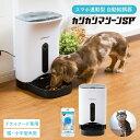 (送料無料)犬猫用 スマホ連動型 自動給餌器 カリカリマシーン SP / 自動餌やり器 うちのこエレクトリック製 ペット 餌 ペットフィーダー オートフィーダー 母の日 父の日 誕生日 敬老の日 キャッシュレス 5%還元