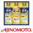 味の素ギフト 健康油ギフト LPK-15( 味の素 ギフト 調味料 ギフトセット 出産内祝い 内祝い