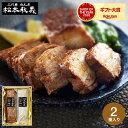 「三代目 肉工房 松本秋義」まっくろ煮豚×すっごいベーコン(送料無料)【メーカー直