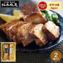 お中元 お中元ギフト 「三代目 肉工房 松本秋義」まっくろ煮豚×すっごいベーコン(送