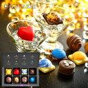 (バレンタイン チョコ)アストロノミー 惑星チョコレート ギャラクシセレクションS 8個入り(のし・