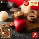 ホテルオークラ スペシャルショコラ (9個) チョコレート (のし・包装・メッセージカード利用不可) バレンタイン チョコ 2021 C-21 【KD】