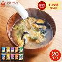アマノフーズ フリーズドライ 味噌汁 バラエティ ギフト (20食)(あす楽) / 香典返