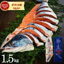 (お歳暮 ギフト)(送料無料)北海道産 新巻鮭 姿切身L(1.6kg)(メーカー直送)(冷凍便