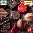 モロゾフ ゴールデンファンシー 24個 チョコレート バレンタイン チョコ 2021 ギフト ホワイトデー C-21 【BF】