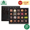 チョコレートギフトモロゾフプレミアムチョコレートセレクション(W09-P2000)22個/C-20【BC】