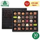 チョコレートギフトモロゾフプレミアムチョコレートセレクション(P3000)33個C-20【BD】
