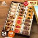 ロシアケーキ 24個(包装済) 中山製菓 個包装 お菓子 詰合せ ギフト 結婚内祝い 出産内祝い お返し お礼